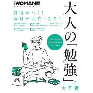 大人の「勉強」大作戦 自信がつく!毎日が面白くなる!|bookfan