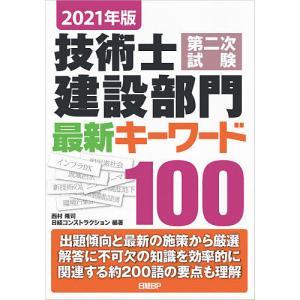 技術士第二次試験建設部門最新キーワード100 2021年版 / 西村隆司 / 日経コンストラクション