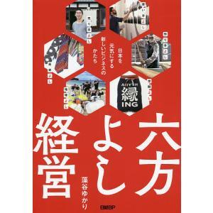 六方よし経営 日本を元気にする新しいビジネスのかたち / 藻谷ゆかり bookfan