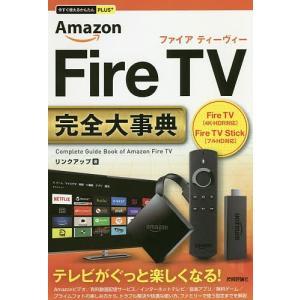 Amazon Fire TV完全(コンプリート)大事典 / リンクアップ