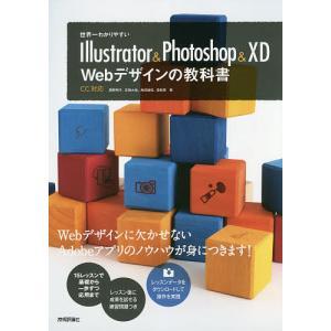 世界一わかりやすいIllustrator & Photoshop & XD Webデザインの教科書 ...