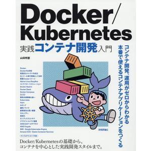 Docker/Kubernetes実践コンテナ開発入門山田明憲の商品画像|ナビ