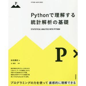 Pythonで理解する統計解析の基礎 / 谷合廣紀 / 辻真吾