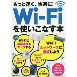 もっと速く、快適に!Wi‐Fiを使いこなす本 / ケイズプロダクション bookfan