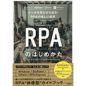 RPAのはじめかた ツールを見ながら巡る!RPAの楽しい世界 / カワサキタカシ / RPABANK