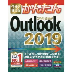 著:リブロワークス 出版社:技術評論社 発行年月:2019年05月 シリーズ名等:Imasugu T...