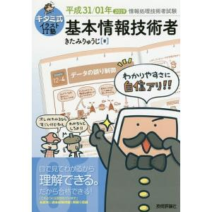 キタミ式イラストIT塾基本情報技術者 平成31/01年 / きたみりゅうじ
