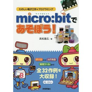 micro:bitであそぼう! たのしい電子工作&プログラミング / 高松基広|bookfan