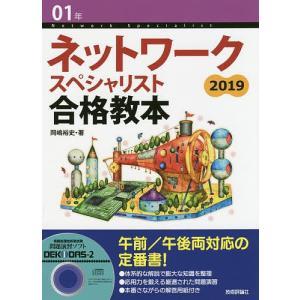ネットワークスペシャリスト合格教本 01年の商品画像|ナビ