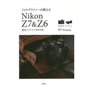 フォトグラファーが教えるNikon Z7&Z6撮影スタイルBOOK / 上田晃司 / ナイスク|bookfan