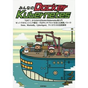 みんなのDocker/Kubernetesの商品画像|ナビ