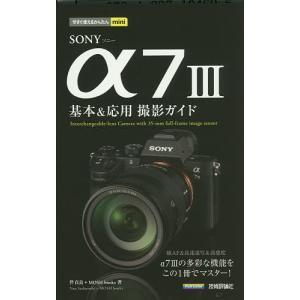 SONY α7 3基本&応用撮影ガイド / 伴貞良 / MOSHbooks