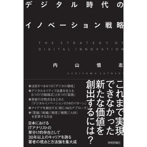 :内山悟志 出版社:技術評論社 発行年月日:2019年06月10日 キーワード:ビジネス書