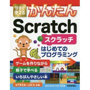 今すぐ使えるかんたんScratch はじめてのプログラミング / 松下孝太郎 / 山本光