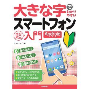 大きな字でわかりやすいスマートフォン超入門 / リンクアップ