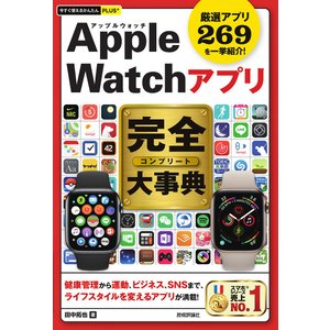 Apple Watchアプリ完全(コンプリート)大事典 厳選アプリ269を一挙紹介! / 田中拓也