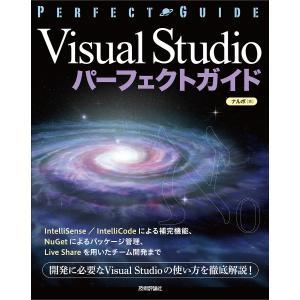 Visual Studioパーフェクトガイド エンジニアのための / ナルボ