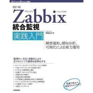 Zabbix統合監視実践入門 障害通知、傾向分析、可視化による省力運用 / 寺島広大|bookfan