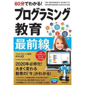 著:プログラミング教育研究会 監修:CodeCampKIDS 出版社:技術評論社 発行年月:2019...