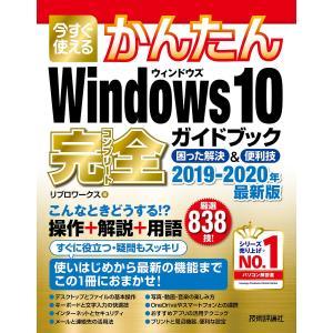 今すぐ使えるかんたんWindows 10完全(コンプリート)ガイドブック 困った解決&便利技 / リブロワークス