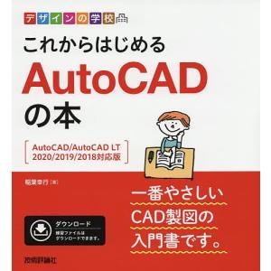 これからはじめるAutoCADの本 / 稲葉幸行