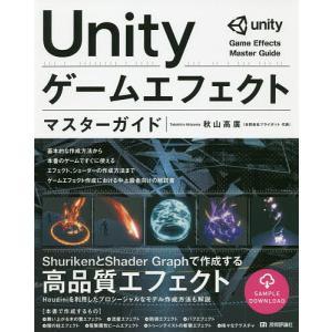 Unity ゲームエフェクト マスターガイドの商品画像|ナビ