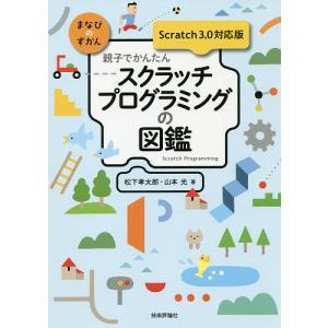 親子でかんたんスクラッチプログラミングの図鑑 / 松下孝太郎 / 山本光 bookfan