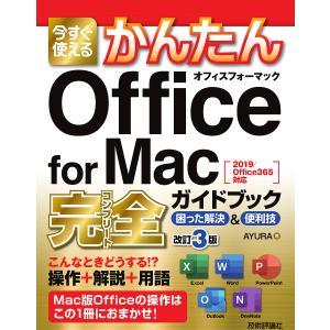今すぐ使えるかんたんOffice for Mac完全(コンプリート)ガイドブック 困った解決&便利技 / AYURA