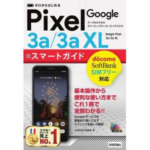 ゼロからはじめるGoogle Pixel 3a/3a XLスマートガイド / 技術評論社編集部|bookfan