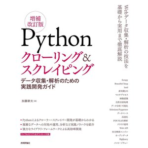 Pythonクローリング&スクレイピング データ収集・解析のための実践開発ガイド / 加藤耕太