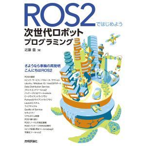 ROS2ではじめよう次世代ロボットプログラミング / 近藤豊|bookfan