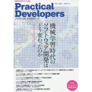 Practical Developers 機械学習時代のソフトウェア開発 ゲームアプリ/インフラ/エッジ編 / 飯塚健太郎 / 大川徳之 / keno