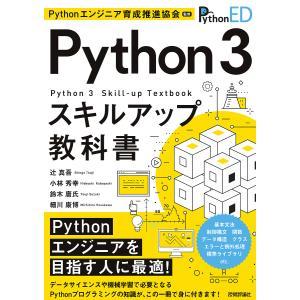 Python 3スキルアップ教科書 / Pythonエンジニア育成推進協会 / 辻真吾 / 小林秀幸