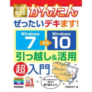 今すぐ使えるかんたんぜったいデキます!Windows7→(から)10引っ越し&活用超入門 / 門脇香奈子