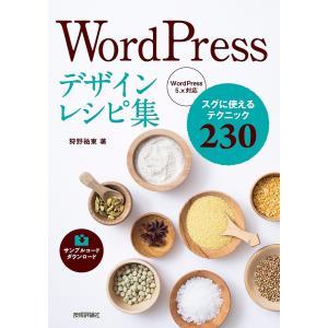 WordPressデザインレシピ集 スグに使えるテクニック230 / 狩野祐東