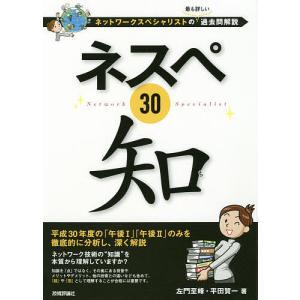 著:左門至峰 著:平田賀一 出版社:技術評論社 発行年月:2019年09月