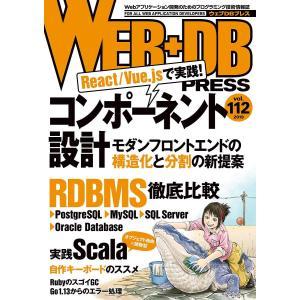 〔予約〕WEB+DB PRESS Vol.112 / WEB+DB / PRESS編集部|bookfan