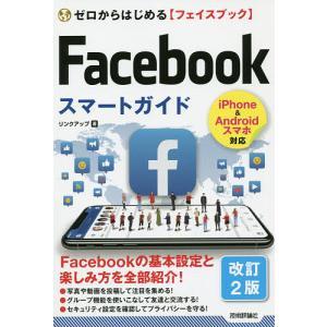 ゼロからはじめる〈フェイスブック〉Facebookスマートガイド / リンクアップ