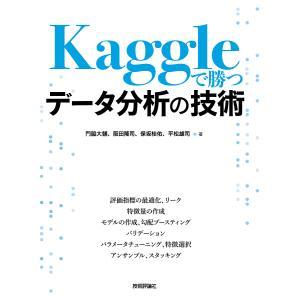 Kaggleで勝つデータ分析の技術 / 門脇大輔 / 阪田隆司 / 保坂桂佑 bookfan