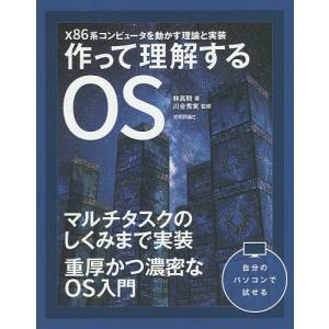 作って理解するOS x86系コンピュータを動かす理論と実装 / 林高勲 / 川合秀実