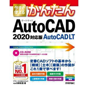 今すぐ使えるかんたんAutoCAD/AutoCAD LT / 日野眞澄