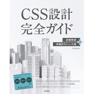 CSS設計完全ガイド 詳細解説+実践的モジュール集の商品画像|ナビ