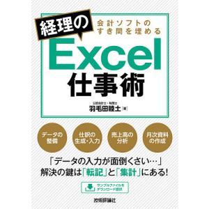〔予約〕会計ソフトのすき間を埋める 経理のExcel仕事術 / 羽毛田睦土 bookfan