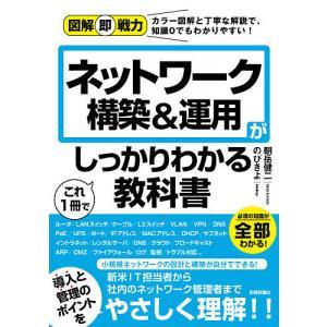 ネットワーク構築&運用がこれ1冊でしっかりわかる教科書 / のびきよ / 朝岳健二|bookfan
