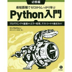 〔予約〕最短距離でゼロからしっかり学ぶ Python入門 必修編 ?プログラミングの基礎からエラー処理、テストコードの書き方まで / Eric bookfan