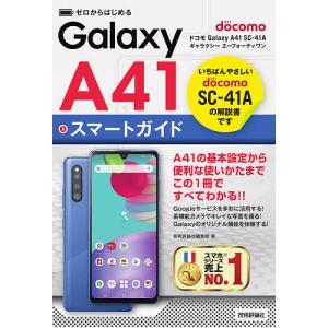 〔予約〕ゼロからはじめる ドコモ Galaxy A41 SC‐41A スマートガイド / 技術評論社編集部 bookfan