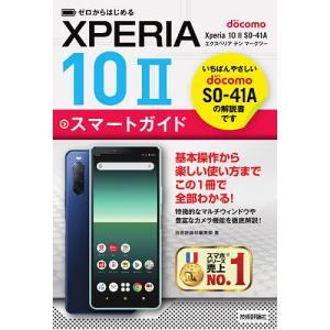 〔予約〕ゼロからはじめる ドコモ Xperia 10 II SO-41A スマートガイド / 技術評論社編集部 bookfan