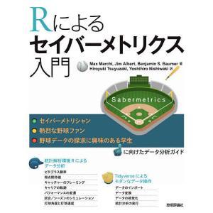 Rによるセイバーメトリクス入門 / MaxMarchi / JimAlbert / BenjaminS.Baumer bookfan