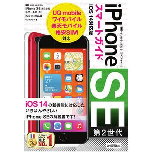 ゼロからはじめるiPhone SE第2世代スマートガイドiOS14対応版/リンクアップの商品画像|ナビ