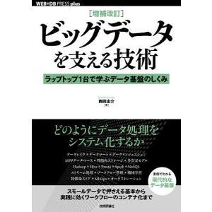 ビッグデータを支える技術 ラップトップ1台で学ぶデータ基盤のしくみ / 西田圭介 bookfan